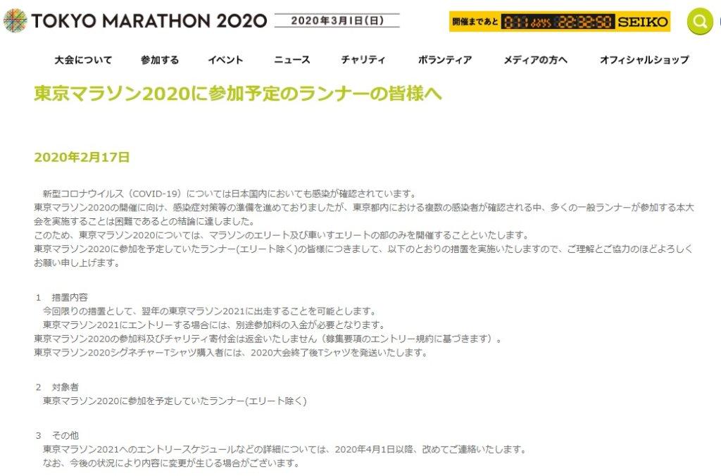 東京マラソン 対応