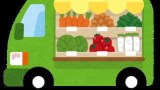 菜々果 移動販売